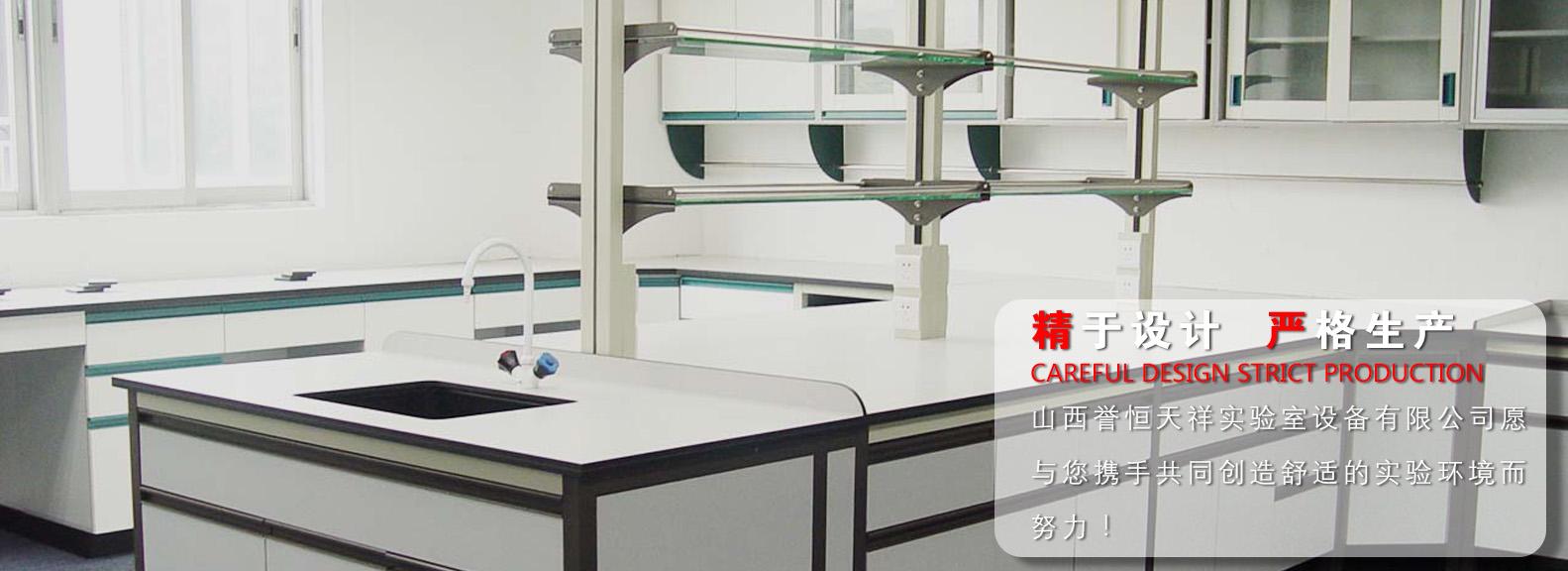 实验室设备公司,太原实验室家具,山西实验室家具